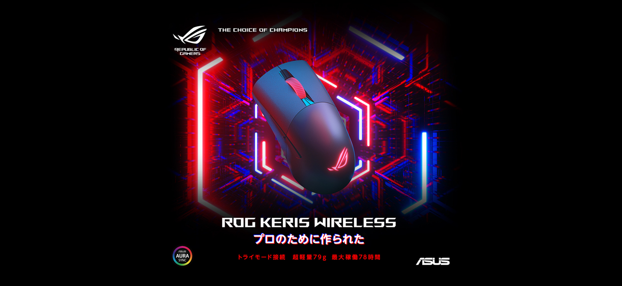 ROG Keris Wireles