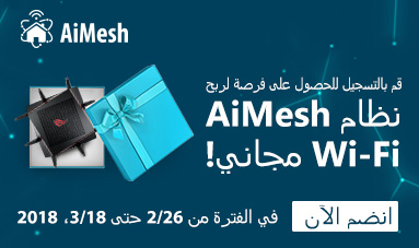 AiMesh – Powerful Whole-Home WiFi System. The Way You Want.