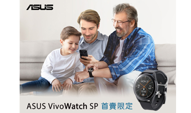 ASUS VivoWatch SP首賣限定