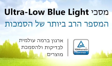 מסכי Ultra-Low Blue Light