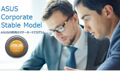 CSM(Corporate Stable Model)とは?