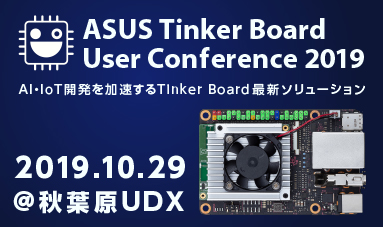 ASUS Tinker Board User Conference 2019
