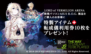 LORD of VERMILION ARENA 特製アイテム+転成儀利用券プレゼントキャンペーン