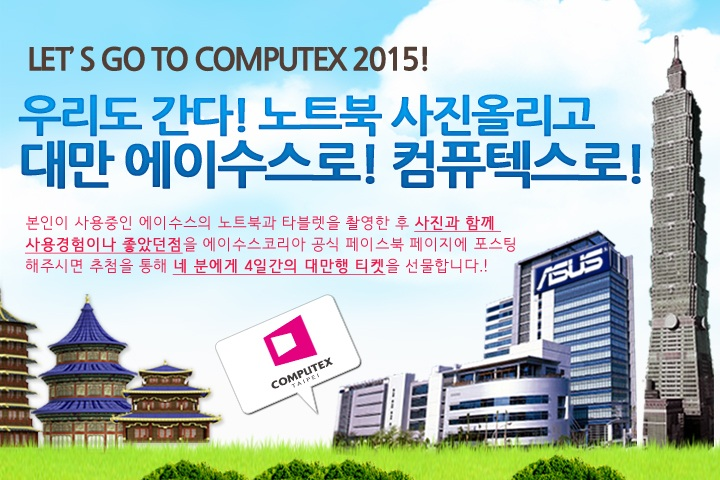 Let´s go COMPUTEX 2015