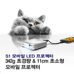 S1 Mobile Projector