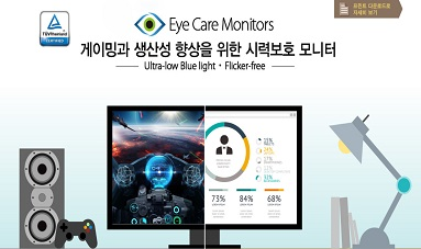 ASUS의 Eye-Care 모니터