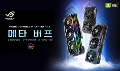 ASUS GEFORCE RTX 30series