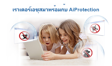 AiProtection