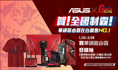 ROG GAME PARTY瘋狂復活節